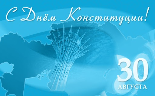 С днем Конституции Республики Казахстан!