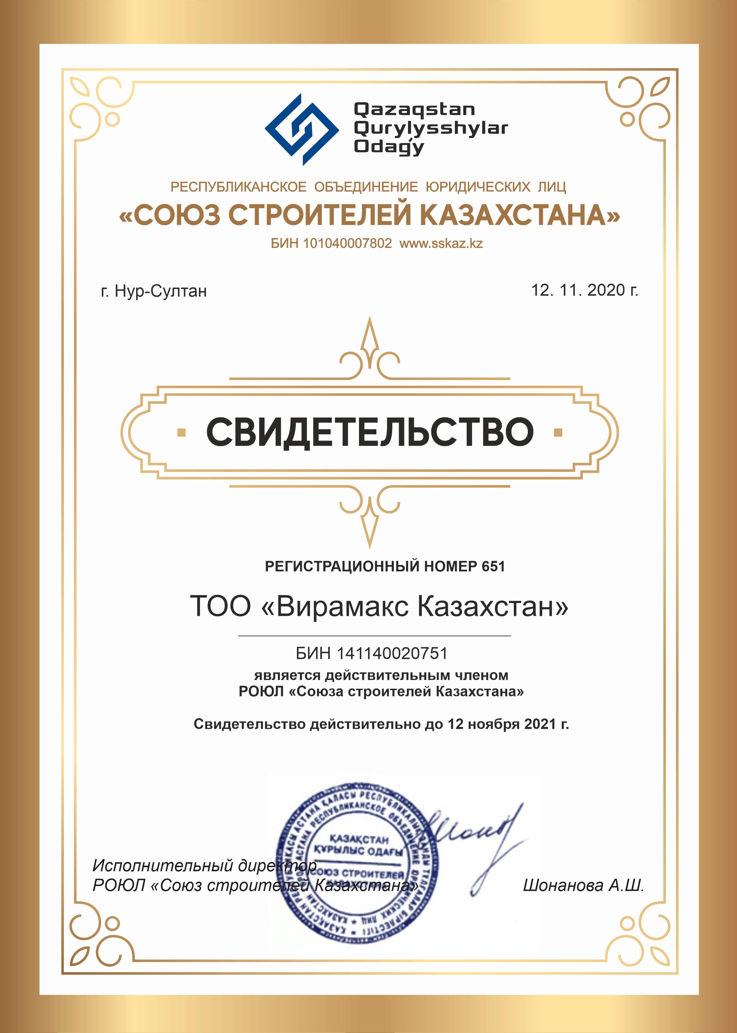 Компания ВИРАМАКС вступила в Союз Строителей Казахстана!!!