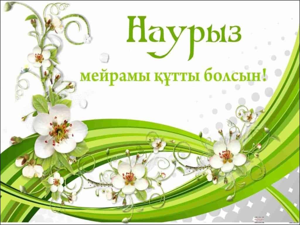 Поздравляем Вас с весенним праздником — Наурыз!