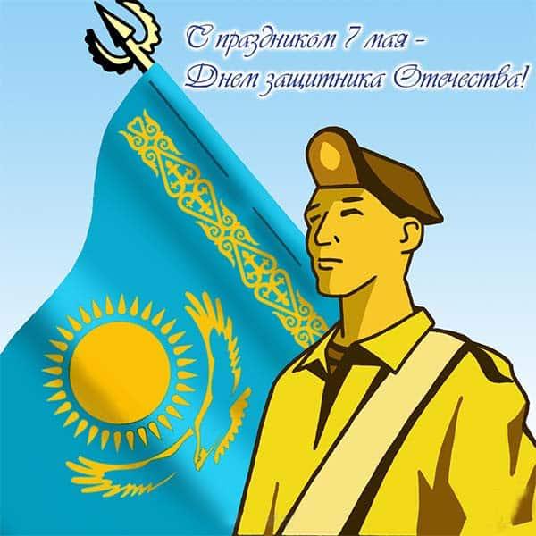 C днем защитника отечества Казахстан и с наступающим Днем победы!